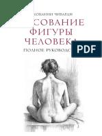 RisovanieFigyri.pdf