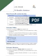 ΑΕΠΠ - 17ο Φυλλάδιο Ασκήσεων