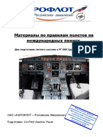 materialy_po_pravilam_poljotov_na_mvl