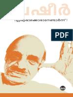 426786364-ന-റുപ-പുപ-പാക-കൊരാനേണ-ടാര-ന-ന-Ntuppuppakkoranendarnnu.pdf