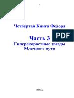 Ф. Дергачев. Четвертая Книга Федора. Часть 3