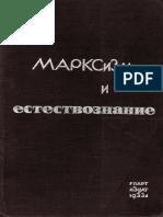 Marksizm_i_estestvoznanie