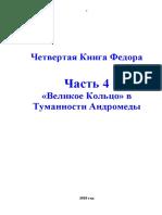 Ф. Дергачев. Четвертая Книга Федора. Часть 4