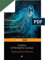 Cehanovich_A_Tayina_Ugryumogo_Doma_Sta.pdf