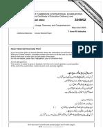 urdu past paper 2004