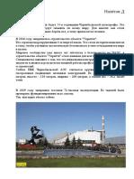 Чернобыль.docx