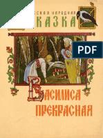 Василиса Прекрасная. Русская народная сказка (илл. Билибин И.) - 1958.pdf