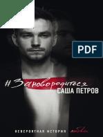 Petrov_A._Zanovoroditsya._Neveroyatnaya_istoriya_lyubvi