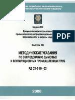 Metodicheskie_ukazania_po_obsledovaniyu_dymovykh_i_ventilyatsionnykh_promyshlennykh_trub