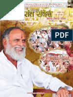 RadhaSwami Sant Sandesh, Nov  2019.