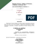 К. Маркс  и Ф. Энгельс 1 том