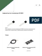 Цифровой датчик температуры DS18B20_ описание, подключение, схема, характеристики _ ВИКИ