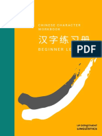 HSK 1 Chinese Character Workbook