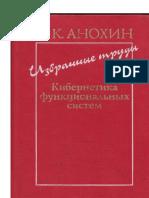 pdf_Izbrannye_Trudy_Kibernetika_Funktsionalnykh_Sistem_P_K_Anokhin
