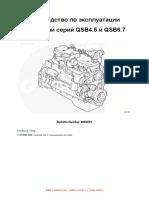 Руководство по эксплуатациQSB4.5 и QSB6.7