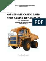 КАРЬЕРНЫЕ САМОСВАЛЫ БЕЛАЗ-75450, БЕЛАЗ и их модификации