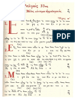 ψαλμος 33 Ψαλτηριον Τερπνον.pdf