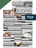 Daily Imroz. 19-01-2020