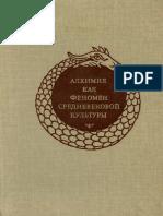 Алхимия как феномен средневековой культуры - Рабинович.pdf