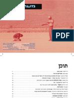 Maarvon - Hebrew Film Magazine vol. 2, December 2007