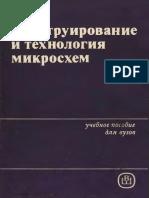konstruktirovanie-mikroshem.pdf