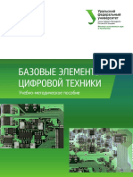 Общие понятия про ЛЭ и ТТЛ схем.pdf