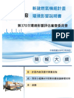 I04_20200117001新建燃氣機組計畫 環境影響說明書