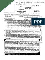 MPSC-AMVI-Prelim-Paper-2017
