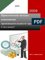 Практические Методы Повышения Производительности Труда