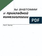 Хартер Р.А. - Основы анатомии и прикладной кинезиологии.pdf