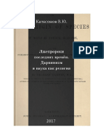 Katasonov_Lzheproroki_poslednikh_vremen_Darvinizm_i_nauka_kak_religia.pdf