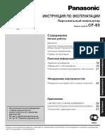 cf-53-ip (2).pdf
