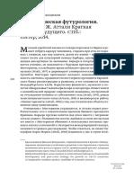 Ekonomicheskaya futurologiya - retsenziya zh. Attali _ Красильщиков