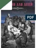 Sokolov_A_Bibliya_Dlya_Deteyi_Stihi.a6.pdf