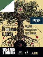 Сергей Ястребов - От атомов к древу. Введение в современную науку о жизни