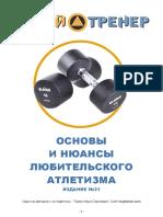 Основы и нюансы любительского атлетизма.pdf