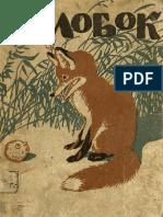 Колобок. Русские народные сказки - 1923.pdf