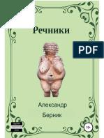 Bernik a Rechniki.a6