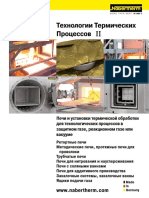 thermalprocesstechnology2_russian