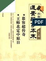柏杨版通鉴纪事本末(第8部·15慕容超传奇·16王师北定中原日)