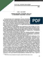 Монич Ю. В. Амбивалентные функции ритуала в эволюции языковых систем // Вопросы языкознания 2000, № 6