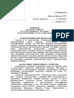 Bak-Gos_ekzamen_voprosy-25_11_2019.docx