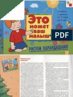 risujem_karandashami_1-3