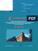 godovoj-otchet-2018.pdf