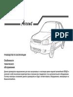 vnx.su-accent-ruk.pdf