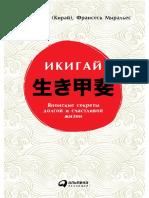 икигай. франсеск миральес.pdf