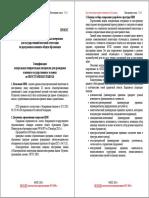 Спецификация ОГЭ-2020.pdf