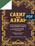 ru_sahih_al_azkar.pdf