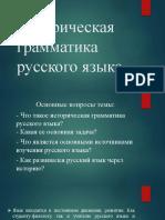 Историческая грамматика русского языка.pptx