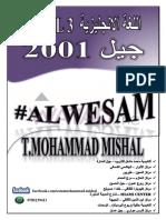 دوسية-2001-ثالث-كاملة_4.pdf